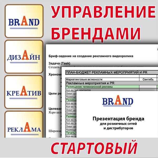 <h1>Пакет инструментов для бизнеса Управление брендами Стартовый</h1>