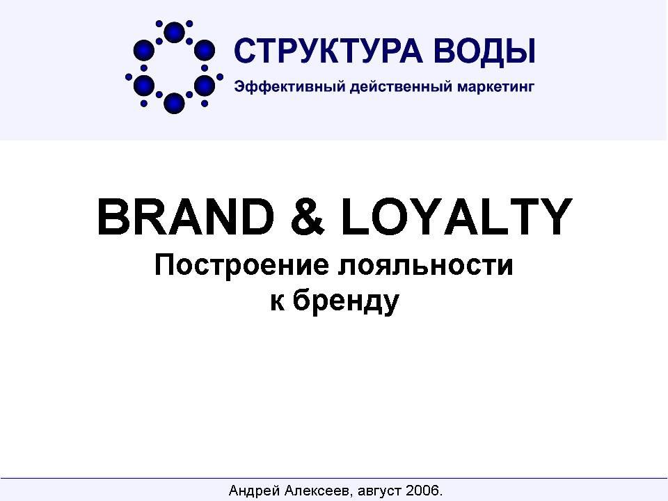 <h1>«Brand&Loyalty - Маркетинг бренда» для бренд-менеджеров</h1>