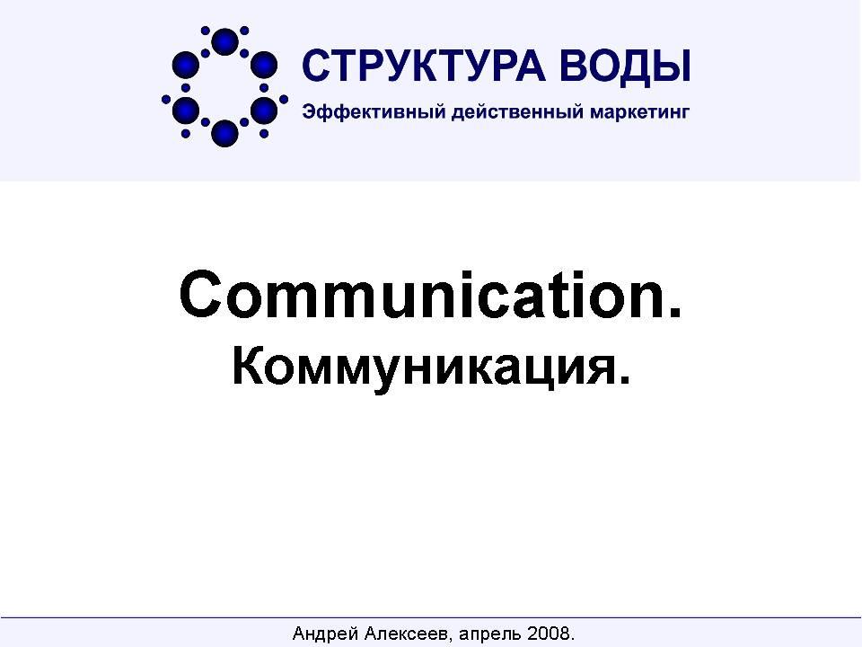 <h1>«Коммуникация» для бренд-менеджеров и менеджеров по рекламе и PR</h1>