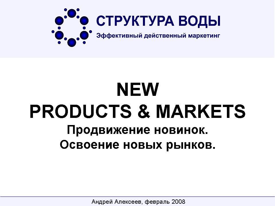 <h1>«Новые рынки и новые продукты» для бренд-менеджеров и менеджеров по развитию продуктов и упаковки</h1>