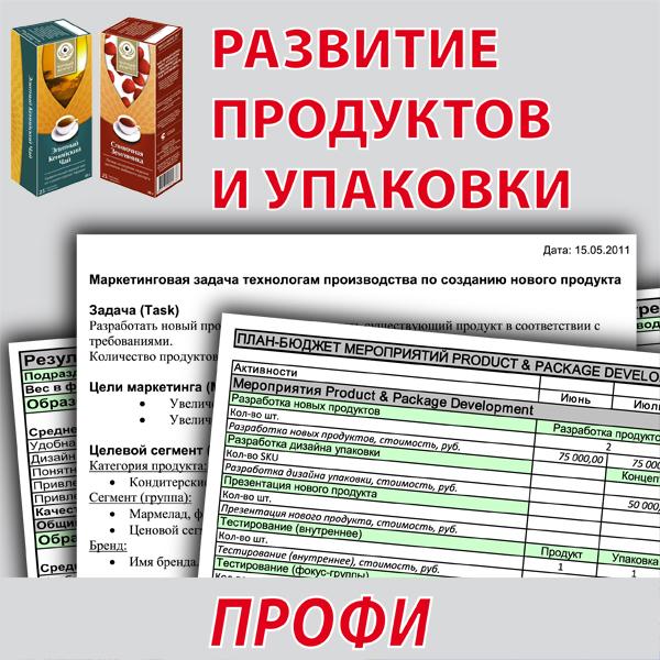 <h1>Пакет инструментов для бизнеса Развитие продуктов и упаковки Профи</h1>