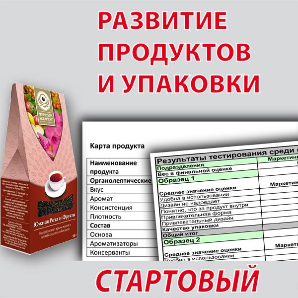 Пакет инструментов для бизнеса Развитие продуктов и упаковки Стартовый