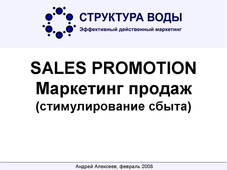 <h1>«Маркетинг продаж (стимулирование сбыта)» для менеджеров торгового маркетинга и продаж</h1>