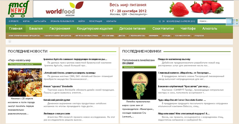 Информационно-аналитический ресурс для продвижения новинок продуктов питания fmcgnews.ru
